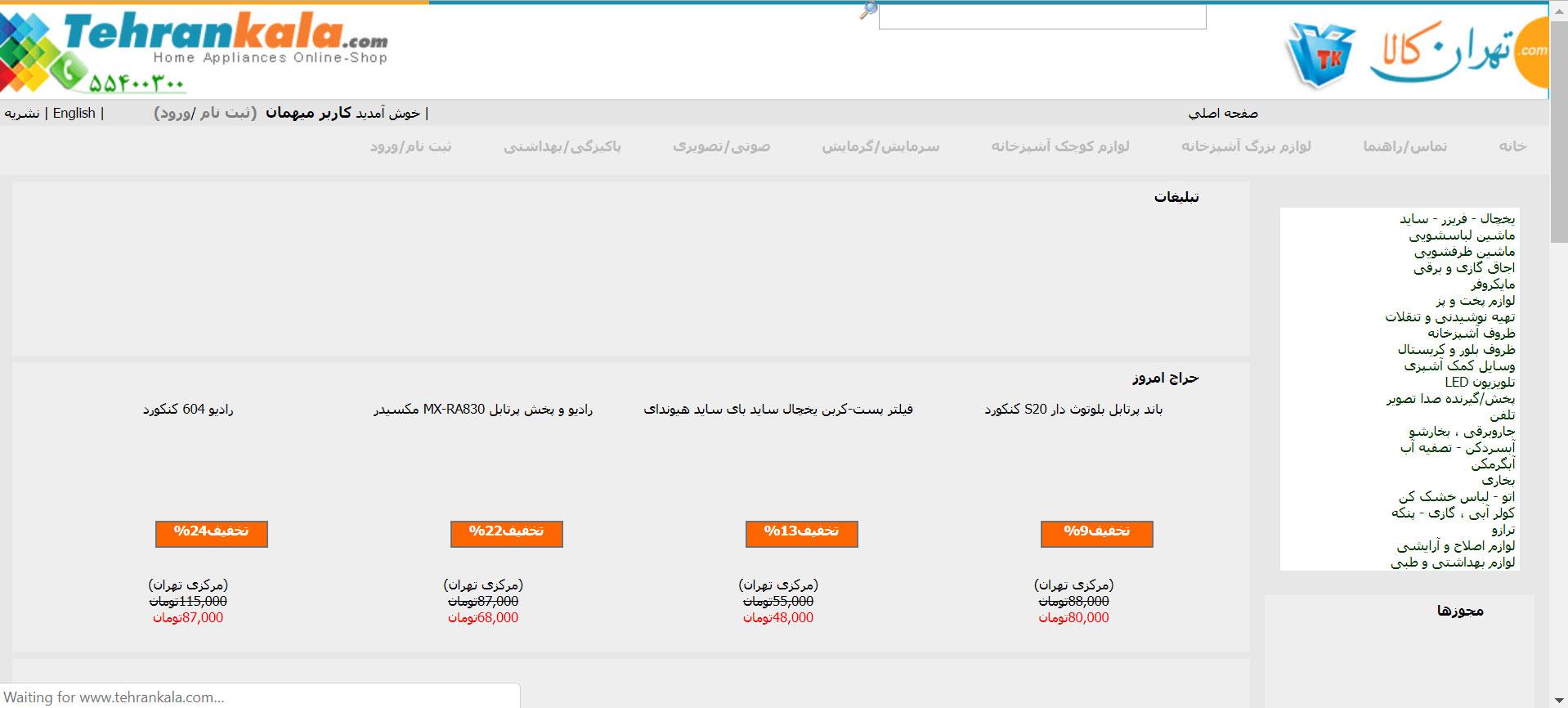فروشگاه اینترنتی تهران کالا