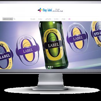 طراحی سایت شرکتی چاپ لیبل