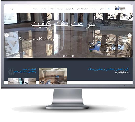 طراحی سایت شرکتی کفسابی سنگ