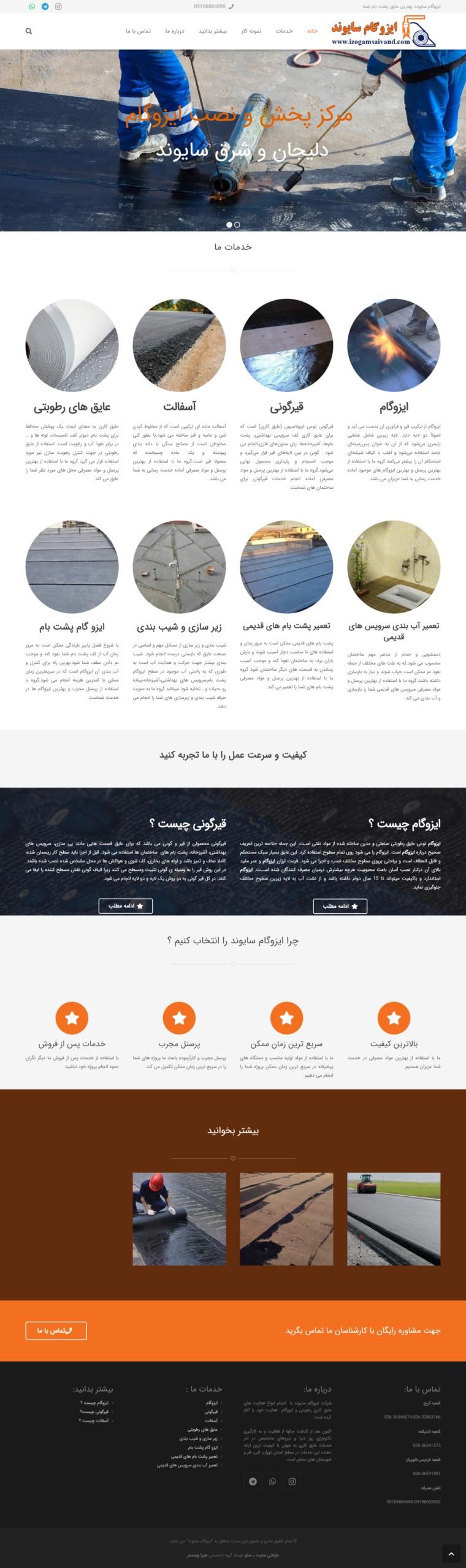 طراحی سایت خدماتی سایوند
