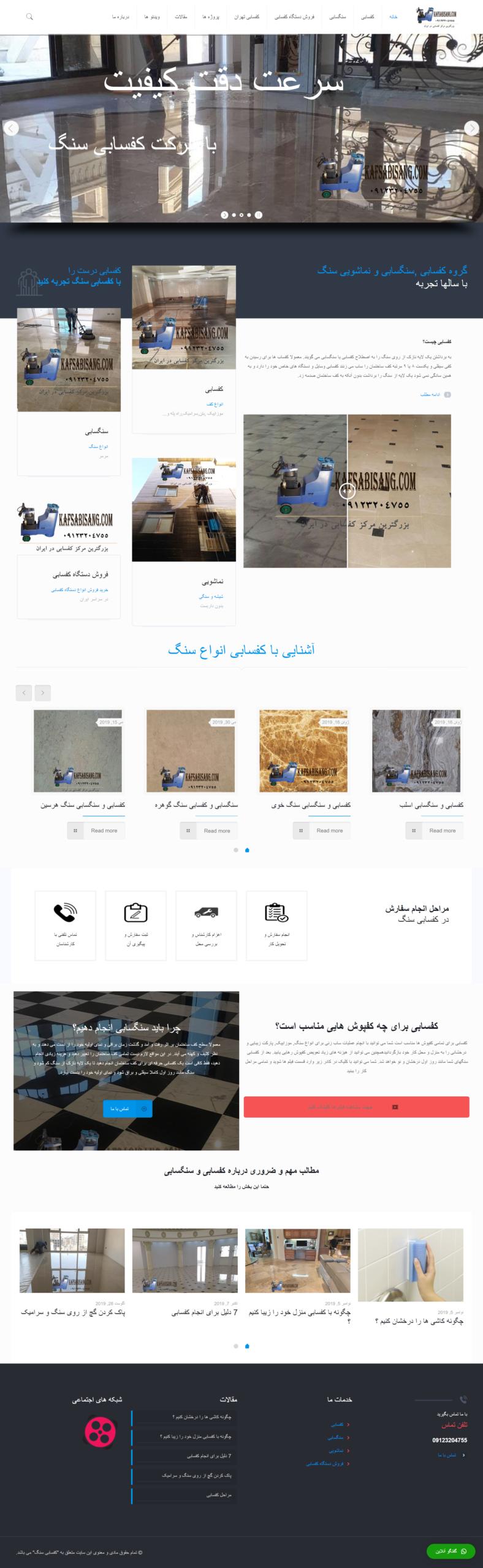 طراحی سایت کفسابی سنگ