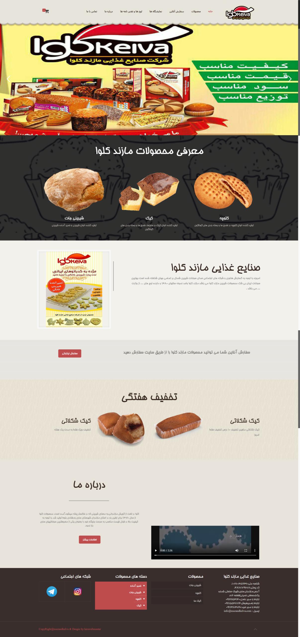 طراحی سایت شرکتی مازند کلوا