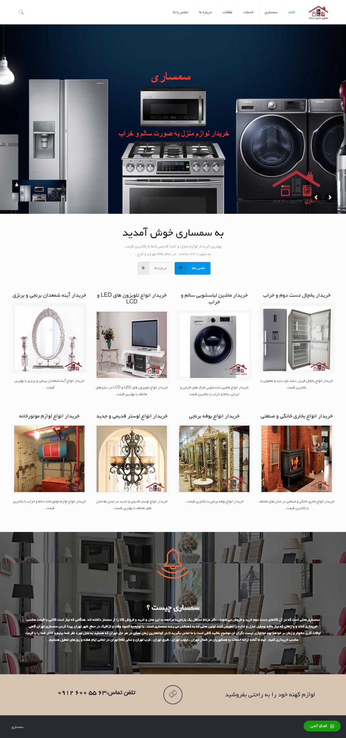 طراحی سایت خدماتی سمساری