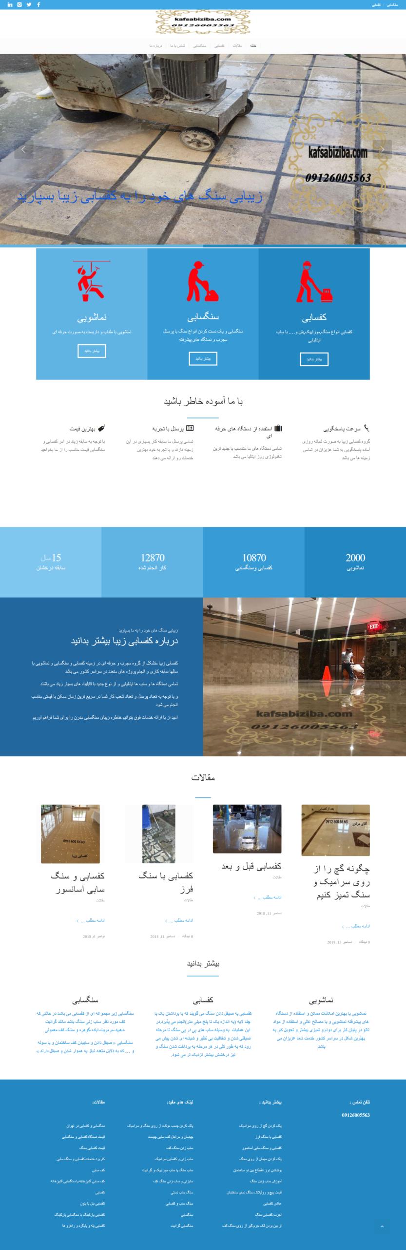 طراحی سایت کفسابی زیبا