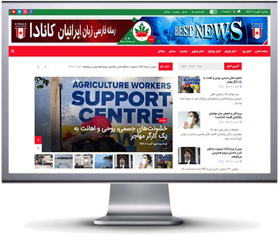 طراحی سایت خبری بست نیوز