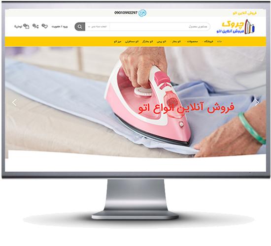 طراحی سایت فروشگاهی چروک